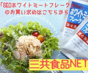 三共食品NET